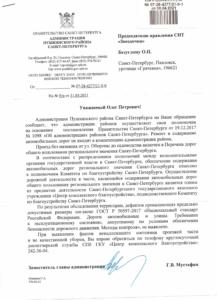 Ответ Администрации района по подъезднойдороге